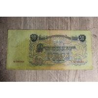 50 рублей 1947 года, серия Цр 596350.