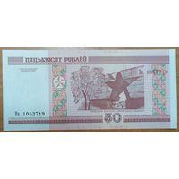 50 рублей 2000 года, серия Ва - UNC