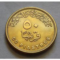 50 пиастров, Египет 2010 г., AU