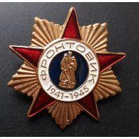 Фронтовик.1941-45 г. , тяжелый