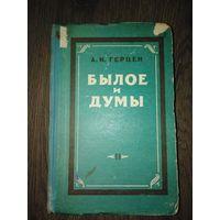 """А. И. Герцен """" былое и думы"""" типография имени Сталина 1957 год Минск том 2"""