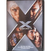 Люди Икс 2 (X2: X-Men United) DVD-5