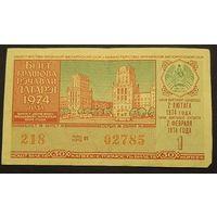 Лотерейный билет БССР Тираж 1 (02.02.1974)