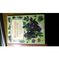 Женщины, книга для вас. Декоративные растения.