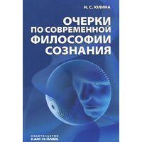 Очерки по современной философии сознания /Юлина Н.С.