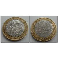 10 руб Россия Муром, 2003 год, СПМД