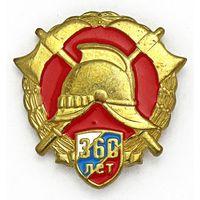 Знак юбилейный. ПОЖАРНАЯ ОХРАНА России 360 ЛЕТ. Логотип эмблема триколор. Латунь цанга.