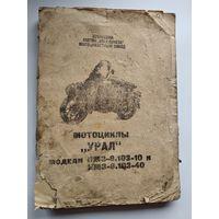 Мотоцикл Урал модели им3-8.103-10 и им3-8.103-40
