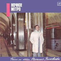 Николай Зиновьев - Ночное Метро - LP - 1987