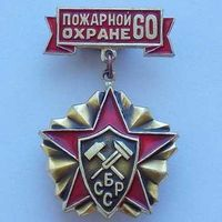Знак 60 лет пожарной охране БССР