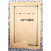 Ванда Василевская Избранное 1947 (Серия)