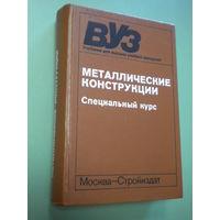 Металлические конструкции. Специальный курс
