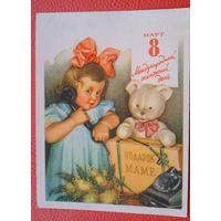 Павлов Н. 8 Марта. Подарок маме. Дети. 1960 г. ПК прошла почту.