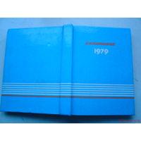 Ежедневник 1979 года