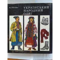 (Украинская народная одежда.) На украинском языке.