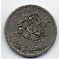 КОРОЛЕВСТВО МАРОККО  1 ДИРХАМ 1974