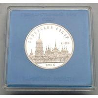 5 рублей Софийский собор. Киев  ( ПРУФ в оригинальной упаковке)
