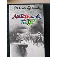 """Документальная книга о театре """"Любите ли вы театр?""""1987г"""
