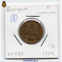 5 стотинок Болгария 1974 года (#2)