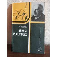 """Книга """"Эрнст Резерфорд"""" рождение ядерной физики"""