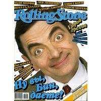 БОЛЬШАЯ РАСПРОДАЖА! Журнал Rolling Stone #март 2007