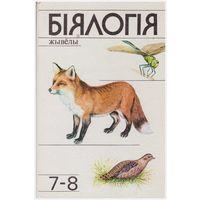 Биялогия Жывёлы  7-8 класс