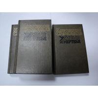 """Книги К.Симонов """"Живые и мертвые"""" (в трех томах)"""
