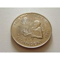 "Свазиленд.  1 лилангени 1981 год  ""ФАО - Еда прежде всего"" KM#32"