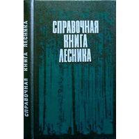 Справочная книга лесника.