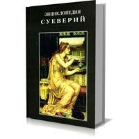 Энциклопедия суеверий