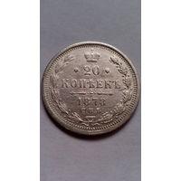 20 копеек 1878г. НФ Александр II