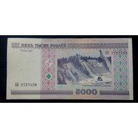 5000 рублей 2000 год серия БЕ