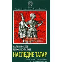 Еникеев. Наследие татар. Что и зачем скрыли от нас из истории Отечества