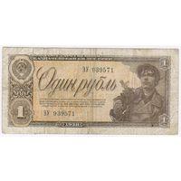 1 рубль 1938 г. ЭУ 939571