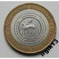 10 рублей 2006г. респ. САХА (Якутия) из оборота