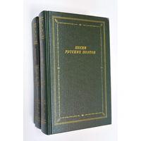 Песни русских поэтов (комплект из 2 книг)