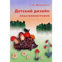 Детский дизайн. Пластилинография. Г.Н. Давыдова