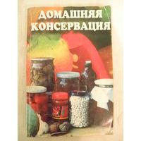 Домашняя консервация