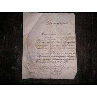 Удостоверение о ликвидации фуража 25 Пехотной Дивизией в 1915г.ПМВ.