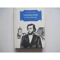 Зажурило В.К. Ушинский в Петербурге.