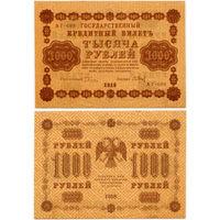 1000 рублей 1918, Государственный кредитный билет. АГ - 609, Пятаков - Барышев, водяной знак цифры