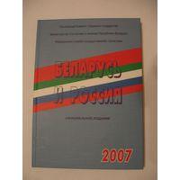 Беларусь и Россия статистический сборник 2007