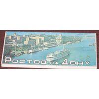 Ростов - на - Дону туристская схема 1979 год