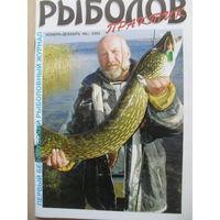 """ЖУРНАЛ """"РЫБОЛОВ ПРАКТИК"""" НОЯБРЬ - ДЕКАБРЬ 6-2003"""