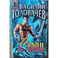 Книги писателя-фантаста Василия Головачева. Лучше читать настоящую книгу!