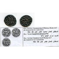 12 Золотая Орда. Хызр хан. Чекан Сарай-ал-Джежит, 761 г.х. По типу Сагдеева 303