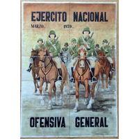 Вальядолид 1939г Гражданская война -Франкисты- !!!RRR!!!