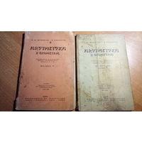 АРИФМЕТИКА. ПОЛЬША.1937 И 38 г.