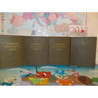 Словарь русского языка в четырёх томах