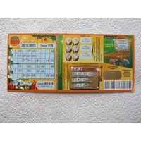 """Лотерейный билет """"Ваше лото"""" 28.12.2013,тираж 619"""